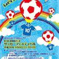第3回 静岡障がい者サッカーフェスティバル 平成30年1月6・7日開催!