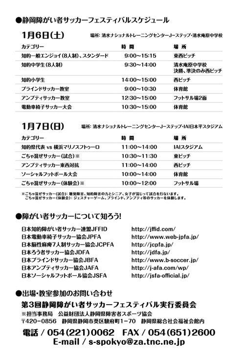 no3_succer_festival_ura.JPG