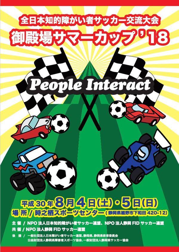 全日本知的障がい者サッカー交流大会 御殿場サマーカップ2018 開催されました