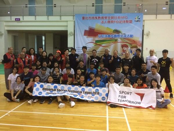 台湾ユニバーサルサッカー教室2018 ご報告