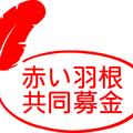 11月25日(日)障がい者サッカー教室(沼津)