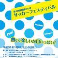 第4回静岡障がい者サッカーフェスティバル開催のお知らせ