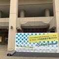 第4回全国知的障害特別支援学校高等部サッカー選手権「もうひとつの高校選手権2018」