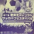 5月26日(日)第17回チャレンジドサッカーフェスティバル試合結果