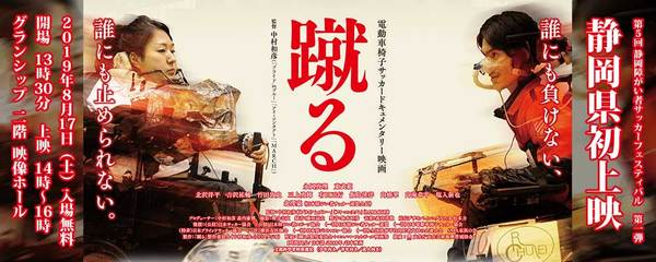 電動車椅子サッカードキュメンタリー「蹴る」静岡上映会