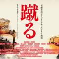 電動車椅子サッカードキュメンタリー「蹴る」沼津上映会