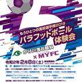 パラフットボール体験会 かけ川海谷眼科×藤枝MYFC 開催!