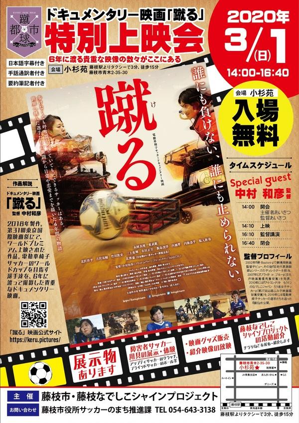 2020年3月1日 電動車椅子サッカードキュメンタリー「蹴る」藤枝特別上映会