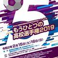 第5回全国知的障害特別支援学校高等部サッカー選手権「もうひとつの高校選手権2019」開催!