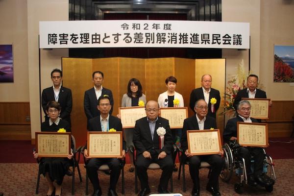 令和2年度障害を理由とする差別を解消する取組に関する知事褒賞