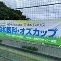 協和医科・オズカップを開催
