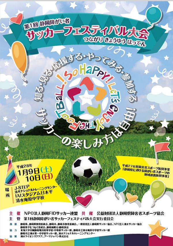 第1回静岡障がい者サッカーフェスティバル大会