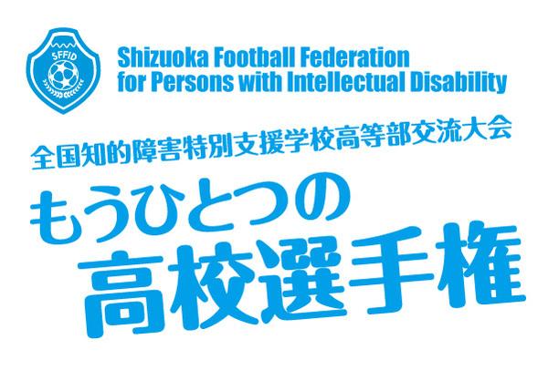 第1回全国知的障害特別支援学校高等部交流大会2015 「もうひとつの高校選手権2015」